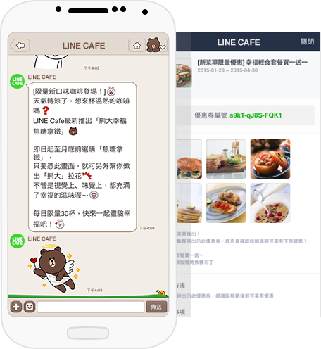 LINE@_TW_Index_Push Message